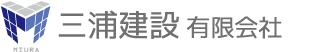 三浦建設有限会社